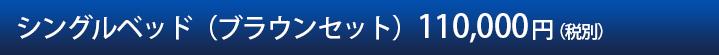 シングルベッド(ブラウンセット)110,000円(税別)