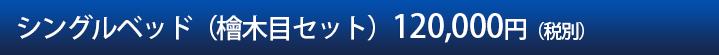 シングルベッド(檜木目セット)120,000円(税別)